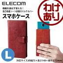 【訳あり】エレコム マルチスマホケース 手帳型 ソフトレザー スライド仕様 Lサイズ (~5.2inch) レッド P-02PLFDRD