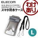 【訳あり】エレコム スマホ防水ケース IP68対応 防水/防...