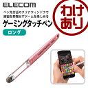 【訳あり】エレコム スマートフォン/タブレット用ゲーミングタ...