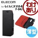 【訳あり】エレコム らくらくスマートフォン4 (F-04J) ケース 手帳型 薄型 ソフトレザーカバー ブラック PD-F04JPLFUMBK
