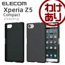 エレコム Xperia Z5 Compact (SO-02H) ケース シリコンケース ブラック PD-SO02HSCBK [わけあり]