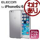 エレコム iPhone6s iPhone6 ケース スリムシェルカバー 極薄0.8mm ブラック PM-A15PVKBK [わけあり]