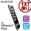 【訳あり】エレコム iPhone7 Plus 液晶保護フィルム iPhone8 Plus対応 スーパースムースタッチ 反射防止 PM-A16LFLST