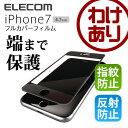 【訳あり】エレコム iPhone7 フルカバーフィルム iPhone8対応 防指紋 反射防止 ブルーライトカット PM-A16MFLBLRBK