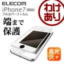 【訳あり】エレコム iPhone7 液晶保護フィルム iPhone8対応 フルカバーフィルム 光沢 PM-A16MFLFGRBWH