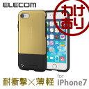 エレコム iPhone7 ケース iPhone8対応 耐衝撃ケース TOUGH SLIM Premium シリコンストラップ付 ヘアライン ゴールド PM-A16MTSP02 わけあり