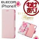 【訳あり】エレコム iPhoneXS iPhoneX ケース...