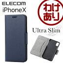【訳あり】エレコム iPhoneXS iPhoneX ケース Ultra Slim 手帳型 ソフトレザーカバー 薄型 通話対応 ネイビー PM-A17XPLFUNV