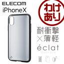 【訳あり】エレコム iPhoneXS iPhoneX ケース eclat TOUGH SLIM 耐衝撃 ガラストップ風 クリア PM-A17XTSG01