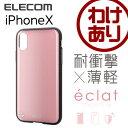 【訳あり】エレコム iPhoneXS iPhoneX ケース eclat TOUGH SLIM 耐衝撃 ガラストップ風 ライトピンク PM-A17XTSGJPNL