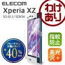 エレコム Xperia XZ (SO-01J SOV34) ...