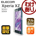 エレコム Xperia XZ (SO-01J SOV34)フ...
