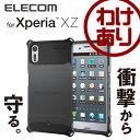 エレコム Xperia XZ (SO-01J SOV34) ケース 衝撃吸収 ZEROSHOCK スリムケース ブラック PM-SOXZZEROBK [わけあり]
