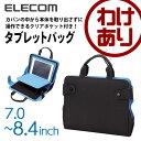 【訳あり】エレコム タブレットバッグ ブリーフケース 操作可能クリアポケット付 ブラック ~8.4インチ TB-08BM01BK