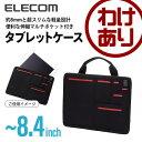 【訳あり】エレコム タブレットバッグ マルチポケット付き薄型インナーバッグ CELL Slim 超スリム設計 ハンドル付 ブラック 7.0~8.4インチ対応 TB-08CELLSBK
