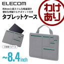 【訳あり】エレコム タブレットバッグ CELL Slim 超スリム設計 ハンドル付 グレー 7.0~8.4インチ対応 TB-08CELLSGY
