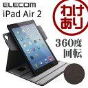 iPad Air2 ケース ソフトレザーカバー 360度回転スタンド:TB-A14360BK【税込3240円以上で送料無料】[訳あり][ELECOM:エレコムわけありショップ][直営]