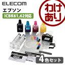 エレコム 詰め替えインク エプソン 「ICBK61 ICBK62、ICC62、ICM62、ICY62」用 4色 リセッターセット 専用工具付き THE-6162KIT [わけあり]