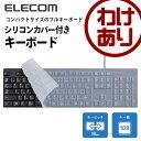 【訳あり】エレコム フルサイズキーボード コンパクト設計 有線 シリコンカバー付き TK-FCM085CBK