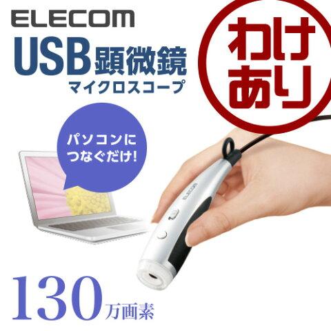 【訳あり】エレコム USB顕微鏡 マイクロスコープ 130万画素 光学ズーム20倍 UCAM-MS130NSV