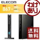 【送料無料】Wi-Fiルーター 無線LAN 11ac/n/a...