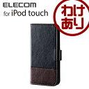 【訳あり】エレコム iPod touch ケース 手帳型 ツートンレザーカバー バイカラー ブラック×ブラウン 第6世代対応 AVA-T17PLFDTBK