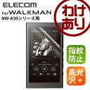 【訳あり】エレコム WALKMAN A30シリーズ 液晶保護フィルム 指紋防止 エアーレス 高光沢 ...