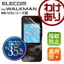 【訳あり】エレコム WALKMAN NW-S10シリーズ用 液晶保護フィルム 衝撃吸収 ブルーライト...