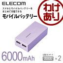 【訳あり】エレコム モバイルバッテリー 6000mAh 合計3A 2台同時充電 パープル DE-M01L-6030PU