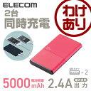 【訳あり】エレコム モバイルバッテリー Pile one 2台同時充電 5000mAh 2.4A出力 ピンク DE-M06L-5024PN