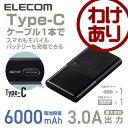 【訳あり】エレコム モバイルバッテリー Pile one Type-Cポート搭載 2台同時充電 6000mAh 3.0A出力 ブラック DE-M07L-6030BK