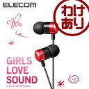 【訳あり】エレコム ステレオヘッドホン イヤホン GIRLS LOVE SOUND アゲハレッド EHP-CN600A1
