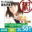 【訳あり】エレコム 光沢写真用紙/超光沢紙厚手/2L判/50枚 EJK-NAN2L50
