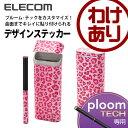 【訳あり】エレコム Ploom TECH デザインステッカー ヒョウ柄 ピンク ET-PTDSLP1PN