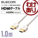 【訳あり】エレコム PS4とTVを接続するイーサネット対応HIGHSPEED HDMIケーブル/Ver1.4/イーサネット+3D映像対応/1.0m GM-DHHD14ER10WH