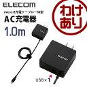 【訳あり】エレコム AC充電器 micro-Bケーブル一体型 2A出力 USB-Aメス1ポート付 1.0m ブラック MPA-ACMCC104BK