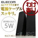 【訳あり】エレコム 2.0chスピーカー 2.5W+2.5W...