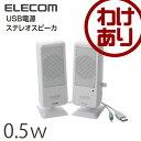 【訳あり】エレコム スピーカー USB電源コンパクトステレオスピーカー ホワイト MS-UP201WH