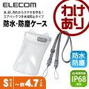 【訳あり】エレコム スマートフォン用IP68対応防水・防塵ケース(水没防止タイプ)/Sサイズ P-01WPS2WH