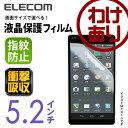 【訳あり】エレコム 5.2インチスマートフォン用液晶保護フィ...