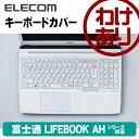 【訳あり】エレコム 富士通 LIFEBOOK AHシリーズ 対応キーボードカバー(キーボード防塵カバー) PKB-FMVAH4