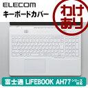 【訳あり】エレコム 富士通 LIFEBOOK AH77シリーズ 対応のキーボードカバー PKB-FMVAH5 deal0401