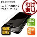 【訳あり】エレコム iPhone7 フルカバー液晶保護フィルム 衝撃吸収 防指紋仕様 PM-A16MFLFPRG