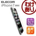 【訳あり】エレコム iPhone7 液晶保護フィルム iPhone8対応 スムースタッチ 光沢 PM-A16MFLSTG