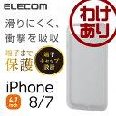 【訳あり】エレコム iPhone8 ケース 端子周りまで保護するシリコンケース クリア PM-A17MSCTCR