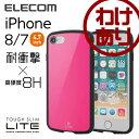 【訳あり】エレコム iPhone8 ケース TOUGH SLIM LITE 薄くて軽い耐衝撃ケース ピンク PM-A17MTSLPN