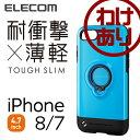【訳あり】エレコム iPhone8 ケース TOUGH SLIM 耐衝撃 フィンガーリング付 ブルー PM-A17MTSRBU