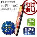 【訳あり】エレコム iPhoneXS iPhoneX 液晶保護フィルム 高精細 衝撃吸収 ブルーライトカット 指紋防止 反射防止 PM-A17XFLFBLPHD