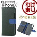 【訳あり】エレコム iPhoneX ケース TEC TAILOR 手帳型 レザーカバー 本革 通話対応 ベルト付 グリーン PM-A17XPLFHSGN