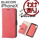 【訳あり】エレコム iPhoneX ケース Vluno 手帳...